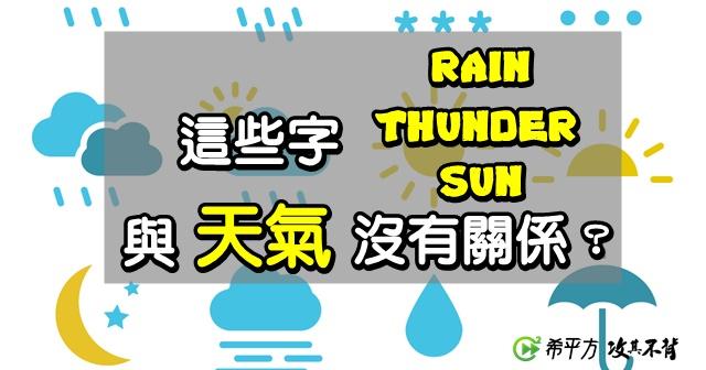 weather 片語