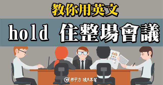 會議 英文