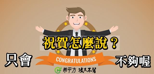 恭喜 英文