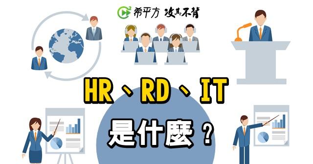 HR 意思