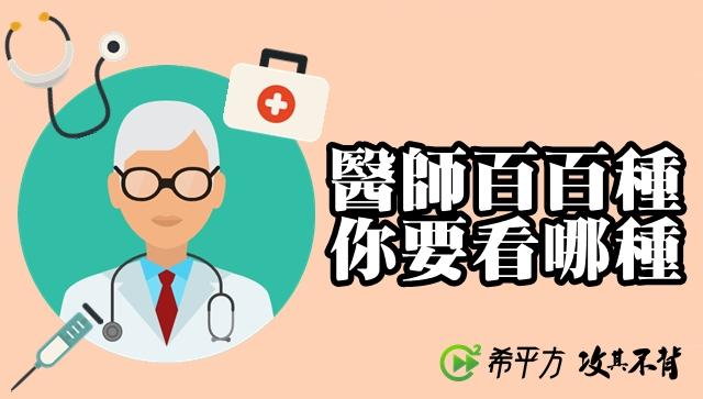 醫生 英文