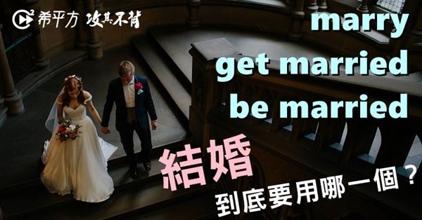 結婚 英文
