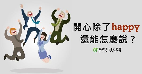 開心 英文