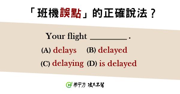 飛機誤點 英文