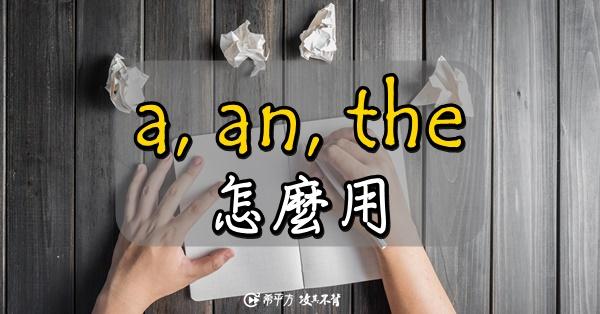 英文冠詞 用法