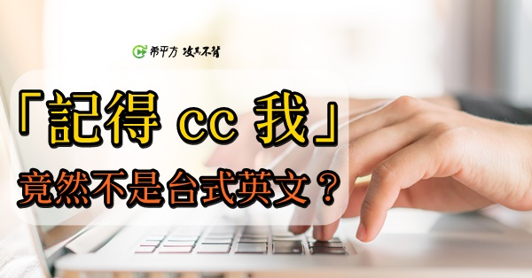 cc 英文