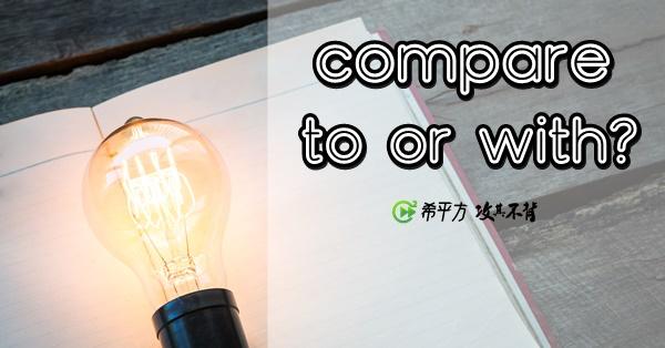 compare 用法