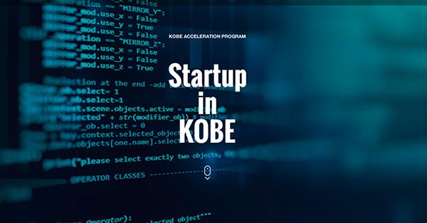 startup_in_KOBE