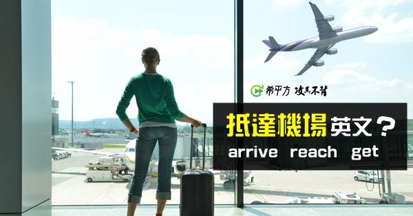 抵達機場英文