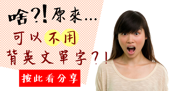 這個不背英文單字的學習法,改變我的一生!