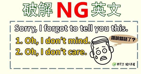 沒差 英文