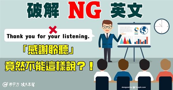 感謝聆聽 英文
