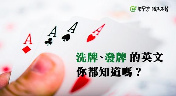 常見撲克牌用語