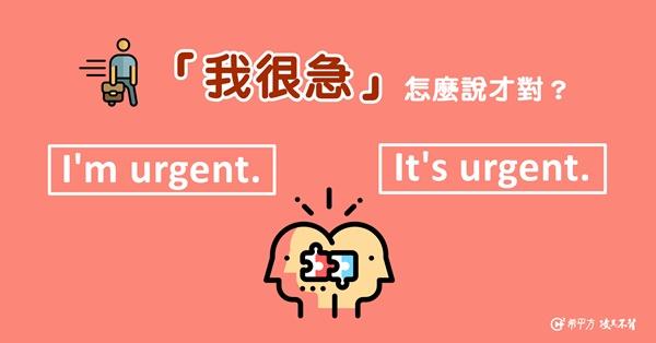 urgent 用法
