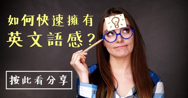 英文都記不住?因為你不知道如何快速培養「英文語感」!