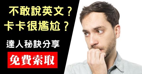 怎麼流利說英文
