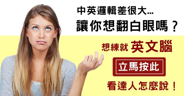 如何打造英文腦?這個學英文的方法,讓我跟老外聊天不困擾!