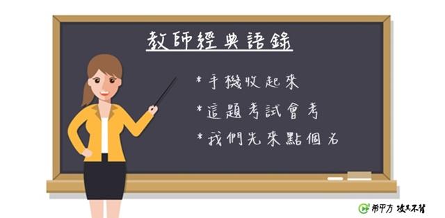 老師經典語錄